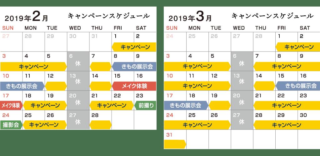 振袖キャンペーンカレンダー
