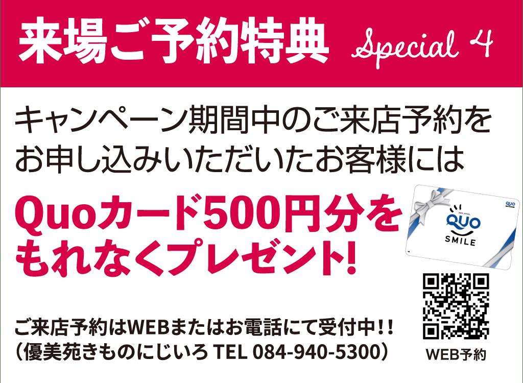 ご来場ご予約特典Quoカード500円分