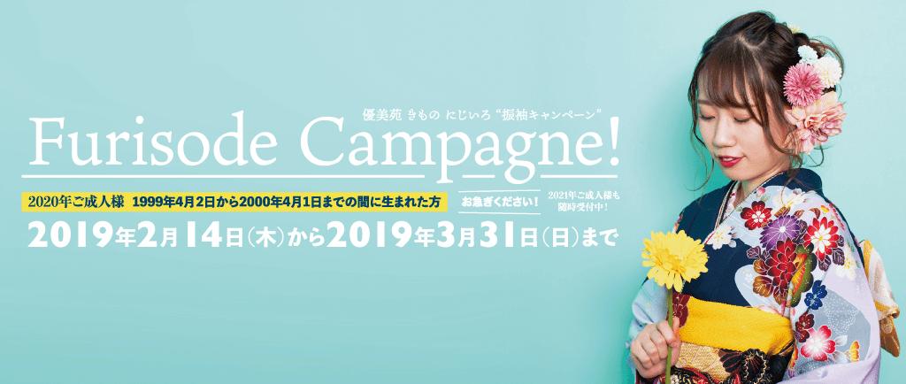 成人式の振袖キャンペーン