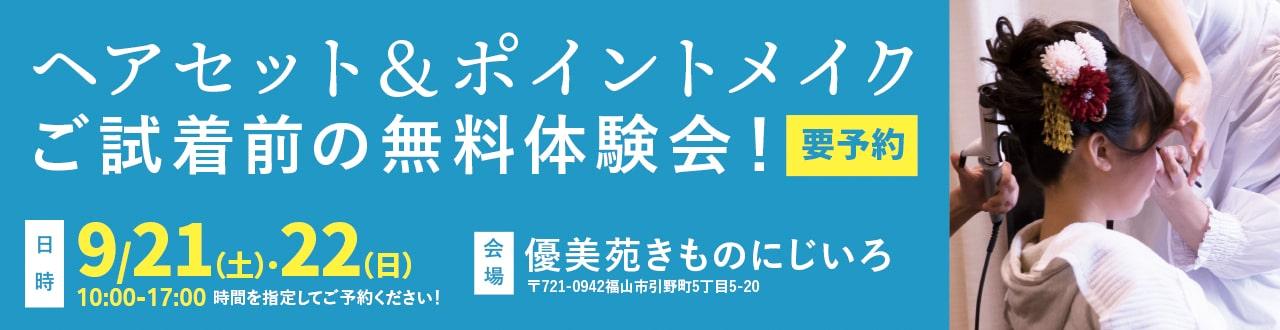 「ヘアセット&ポイントメイク」ご試着前の無料体験会!