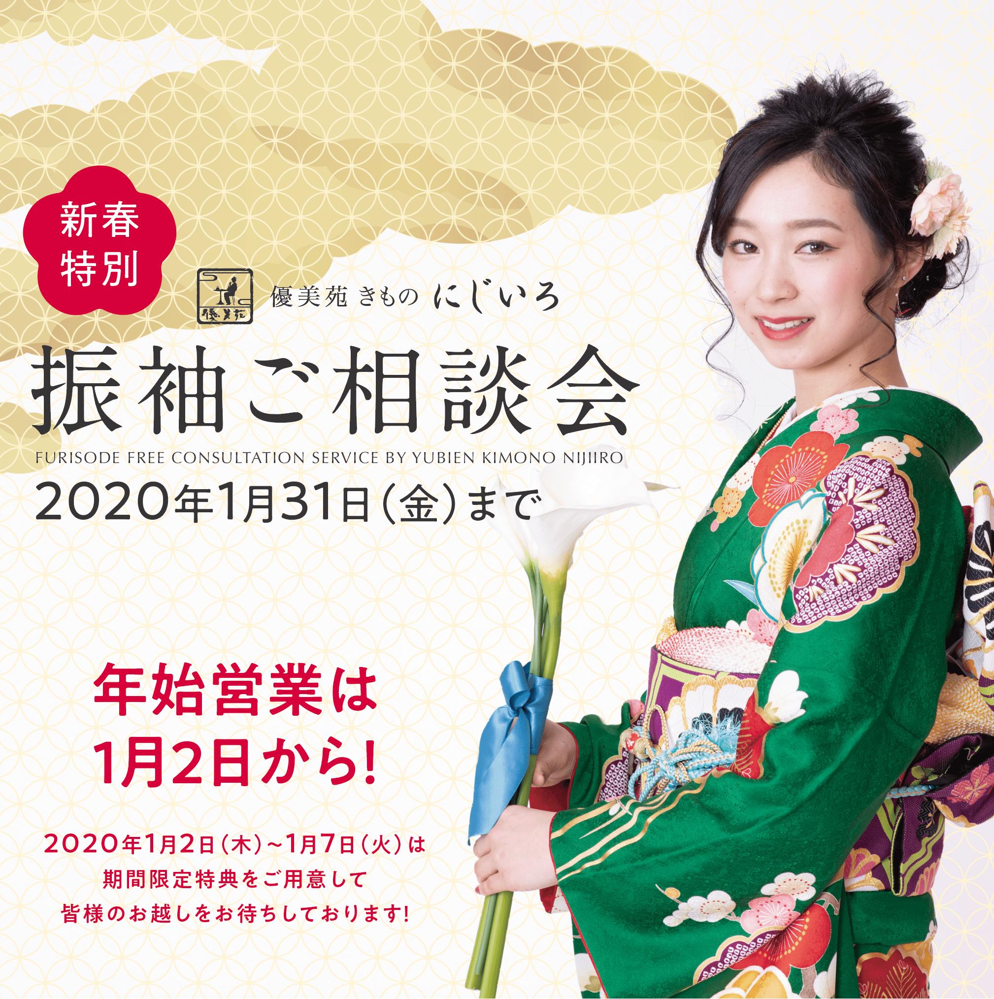 2020年新春特別振袖ご相談会メイン