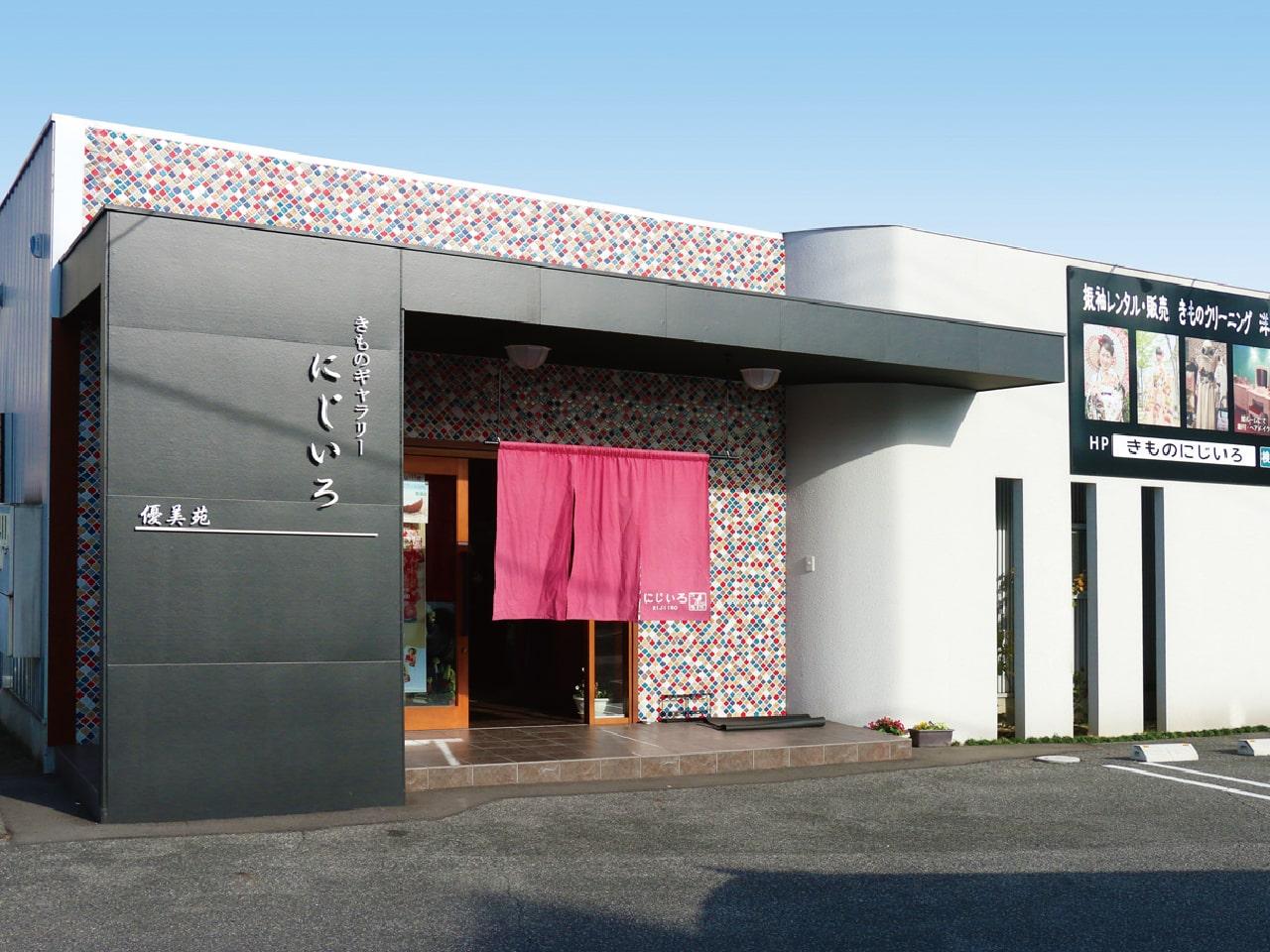 福山エリア「優美苑きものにじいろ(当店)」の店舗画像1